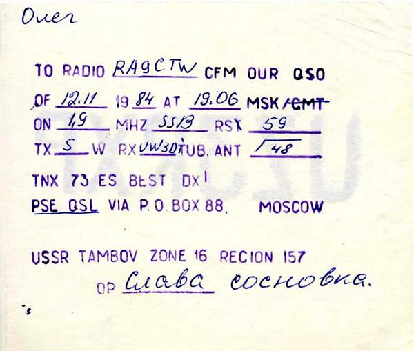 Нажмите на изображение для увеличения.  Название:UZ3RXP QSL RA9CTW 1984_.jpg Просмотров:2 Размер:76.2 Кб ID:279973
