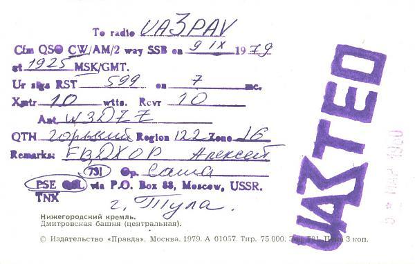 Нажмите на изображение для увеличения.  Название:UA3TEO-UA3PAV-1979-qsl3-2s.jpg Просмотров:2 Размер:320.8 Кб ID:279980