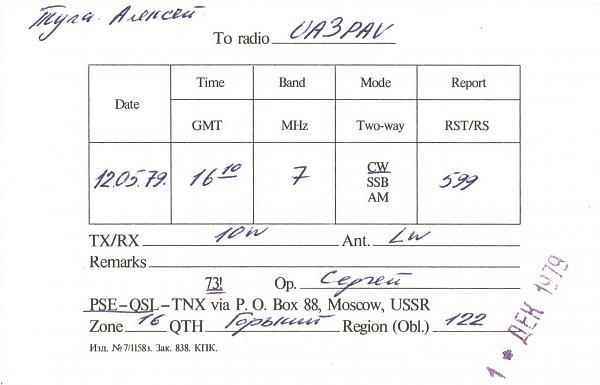Нажмите на изображение для увеличения.  Название:UA3TDT-UA3PAV-1979-qsl-2s.jpg Просмотров:2 Размер:248.9 Кб ID:279982
