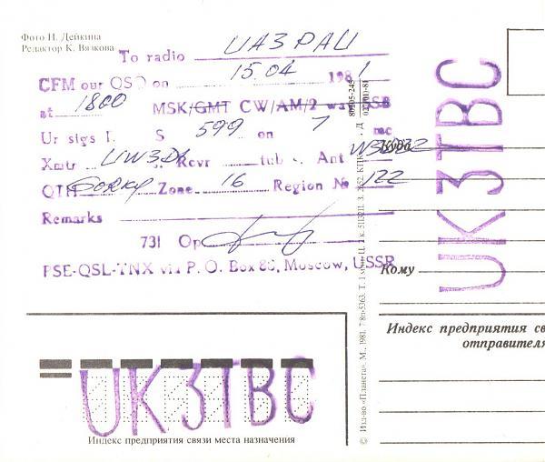 Нажмите на изображение для увеличения.  Название:UK3TBC-UA3PAU-1981-qsl1-2s.jpg Просмотров:2 Размер:673.2 Кб ID:280005