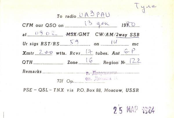 Нажмите на изображение для увеличения.  Название:UA3TV-UA3PAU-1980-qsl-2s.jpg Просмотров:2 Размер:468.0 Кб ID:280007