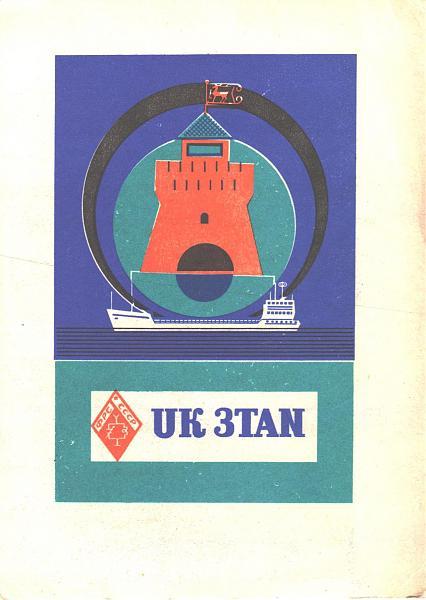 Нажмите на изображение для увеличения.  Название:UK3TAN-UA3PAU-1980-1s.jpg Просмотров:2 Размер:1.10 Мб ID:280008