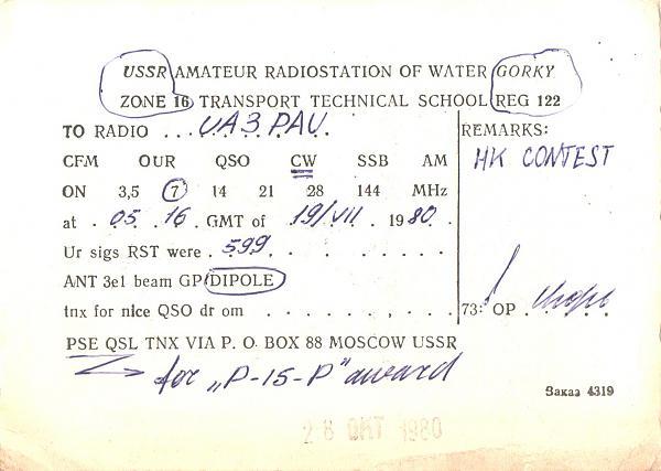 Нажмите на изображение для увеличения.  Название:UK3TAN-UA3PAU-1980-2s.jpg Просмотров:2 Размер:822.8 Кб ID:280009