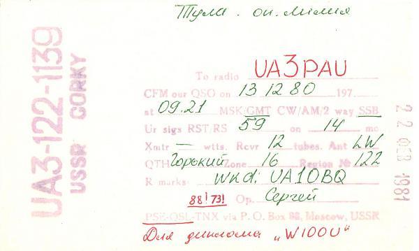 Нажмите на изображение для увеличения.  Название:UA3-122-1139-to-UA3PAU-1980-qsl-2s.jpg Просмотров:2 Размер:619.6 Кб ID:280011