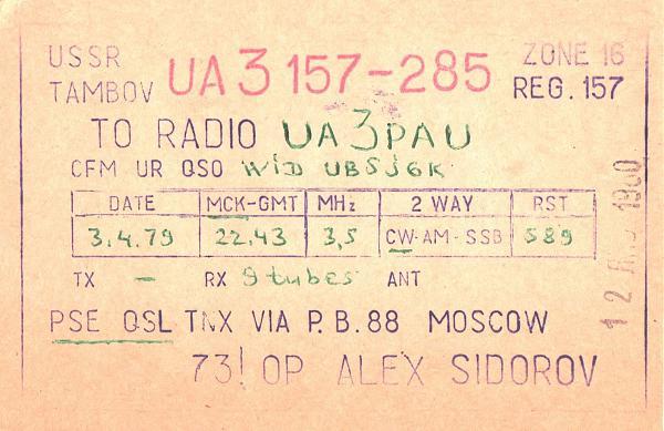 Нажмите на изображение для увеличения.  Название:UA3-157-285-to-UA3PAU-1979-qsl1.jpg Просмотров:2 Размер:407.2 Кб ID:280012