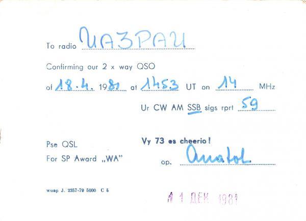 Нажмите на изображение для увеличения.  Название:SP5PZK-UA3PAU-1981-qsl-2s.jpg Просмотров:2 Размер:203.1 Кб ID:280014