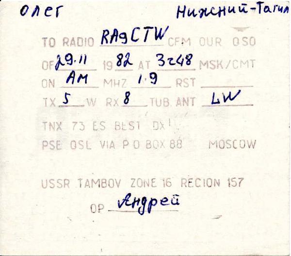Нажмите на изображение для увеличения.  Название:EZ3RGQ QSL RA9CTW 1982_.jpg Просмотров:2 Размер:59.3 Кб ID:280144