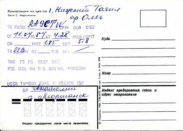 Нажмите на изображение для увеличения.  Название:RA3RNM QSL RA9CTW 1984_.jpg Просмотров:2 Размер:73.3 Кб ID:280146