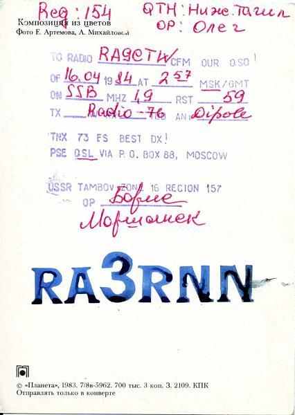 Нажмите на изображение для увеличения.  Название:RA3RNN QSL RA9CTW 1984_.jpg Просмотров:2 Размер:64.6 Кб ID:280148