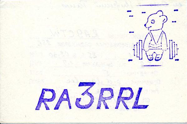 Нажмите на изображение для увеличения.  Название:RA3RRL QSL RA9CTW 1985.jpg Просмотров:2 Размер:41.7 Кб ID:280149