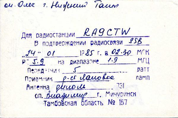 Нажмите на изображение для увеличения.  Название:RA3RRL QSL RA9CTW 1985_.jpg Просмотров:2 Размер:62.0 Кб ID:280150