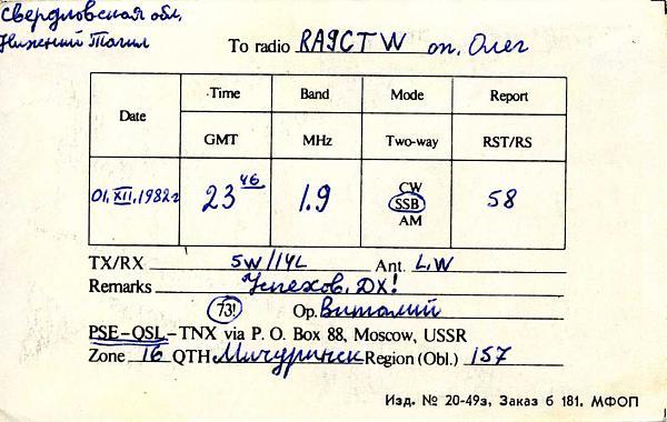 Нажмите на изображение для увеличения.  Название:UA3RGJ QSL RA9CTW 1982_.jpg Просмотров:2 Размер:72.1 Кб ID:280152