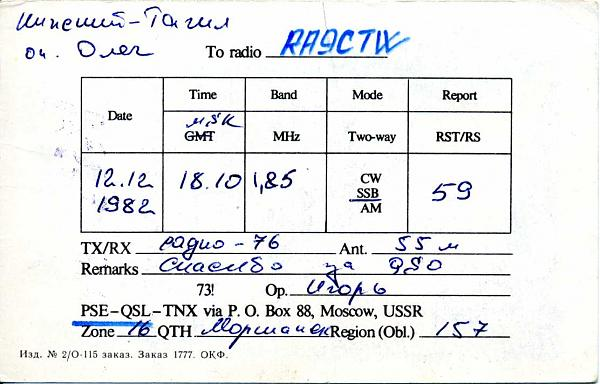 Нажмите на изображение для увеличения.  Название:RA3RCA QSL RA9CTW 1982_.jpg Просмотров:2 Размер:73.4 Кб ID:280166