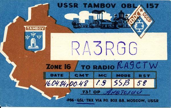 Нажмите на изображение для увеличения.  Название:RA3RGG QSL RA9CTW 1984.jpg Просмотров:2 Размер:81.7 Кб ID:280167