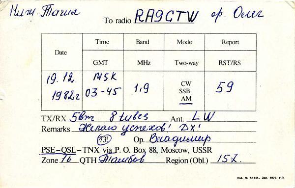 Нажмите на изображение для увеличения.  Название:RA3RLI QSL RA9CTW 1982_.jpg Просмотров:2 Размер:66.2 Кб ID:280170