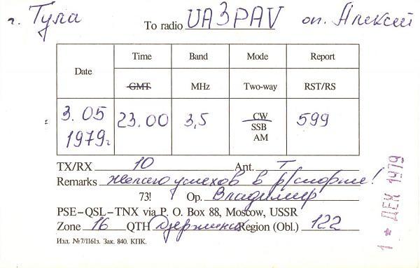 Нажмите на изображение для увеличения.  Название:UA3TEA-UA3PAV-1979-qsl-2s.jpg Просмотров:2 Размер:293.1 Кб ID:280181