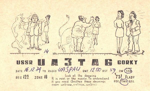 Нажмите на изображение для увеличения.  Название:UA3TAG-UA3PAU-1979-qsl.jpg Просмотров:4 Размер:912.3 Кб ID:280204