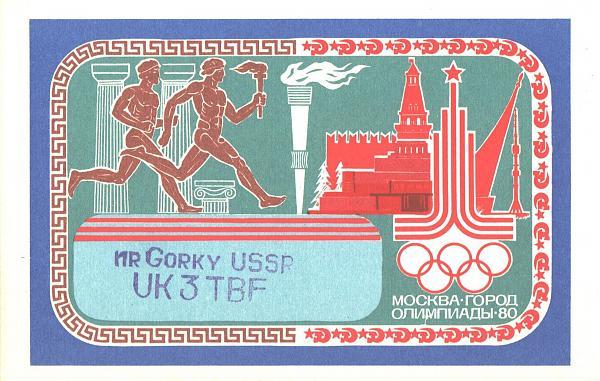 Нажмите на изображение для увеличения.  Название:UK3TBF-UA3PAU-1981-qsl-1s.jpg Просмотров:2 Размер:997.2 Кб ID:280205