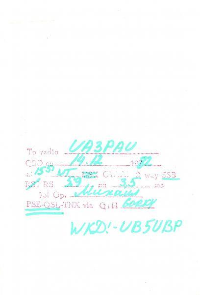 Нажмите на изображение для увеличения.  Название:UA3-122-1251-to-UA3PAU-1982-qsl-2s.jpg Просмотров:2 Размер:342.9 Кб ID:280209