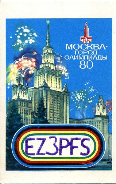 Нажмите на изображение для увеличения.  Название:EZ3PFS QSL RA9CTW 1982.jpg Просмотров:2 Размер:88.5 Кб ID:280932