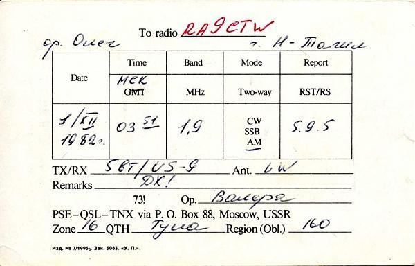 Нажмите на изображение для увеличения.  Название:EZ3PFS QSL RA9CTW 1982_.jpg Просмотров:2 Размер:60.6 Кб ID:280933
