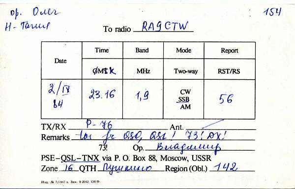 Нажмите на изображение для увеличения.  Название:RA3DUP QSL RA9CTW 1984_.jpg Просмотров:2 Размер:61.8 Кб ID:280935