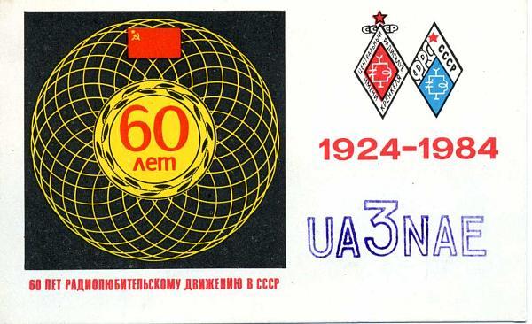 Нажмите на изображение для увеличения.  Название:UA3NAE QSL RA9CTW 1984.jpg Просмотров:2 Размер:88.1 Кб ID:280937