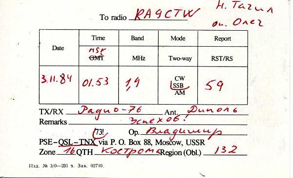 Нажмите на изображение для увеличения.  Название:UA3NAE QSL RA9CTW 1984_.jpg Просмотров:2 Размер:65.5 Кб ID:280938