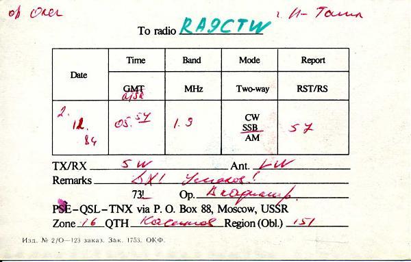 Нажмите на изображение для увеличения.  Название:UA3SFQ QSL RA9CTW 1984_.jpg Просмотров:3 Размер:66.0 Кб ID:280942