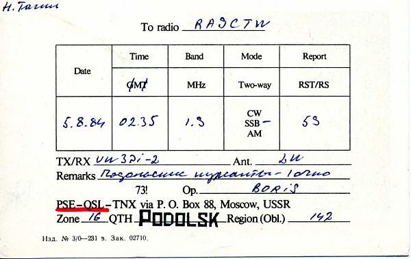 Нажмите на изображение для увеличения.  Название:RA3DJN QSL RA9CTW 1984_.jpg Просмотров:4 Размер:64.2 Кб ID:281048