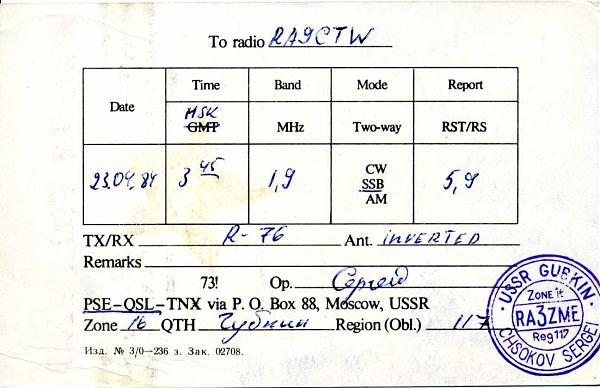 Нажмите на изображение для увеличения.  Название:RA3ZME QSL RA9CTW 1984_.jpg Просмотров:4 Размер:73.8 Кб ID:281050