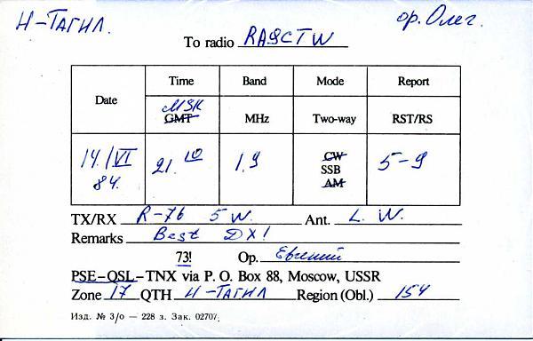 Нажмите на изображение для увеличения.  Название:RA9CAY QSL RA9CTW 1984_.jpg Просмотров:4 Размер:63.7 Кб ID:281052