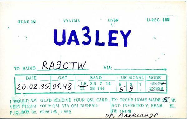 Нажмите на изображение для увеличения.  Название:UA3LEY QSL RA9CTW 1985_.jpg Просмотров:4 Размер:57.7 Кб ID:281054