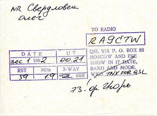 Нажмите на изображение для увеличения.  Название:UA3QSH QSL RA9CTW 1982_.jpg Просмотров:5 Размер:61.5 Кб ID:281056