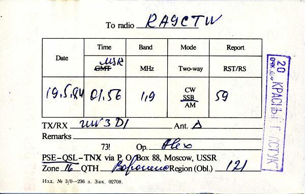 Нажмите на изображение для увеличения.  Название:UZ3QYB QSL RA9CTW 1984_.jpg Просмотров:2 Размер:70.1 Кб ID:281061