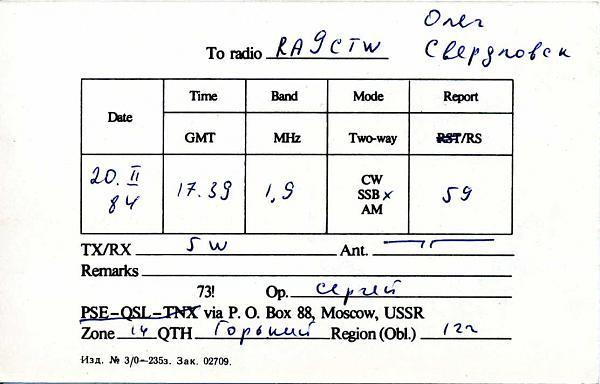 Нажмите на изображение для увеличения.  Название:EZ3TAH QSL RA9CTW 1984_.jpg Просмотров:2 Размер:62.2 Кб ID:281104
