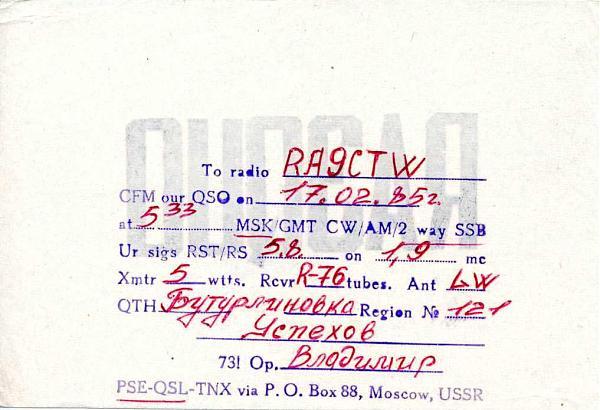 Нажмите на изображение для увеличения.  Название:RA3QUO QSL RA9CTW 1985_.jpg Просмотров:3 Размер:80.7 Кб ID:281110