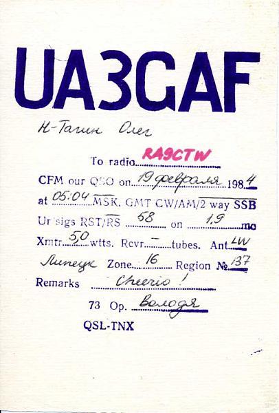 Нажмите на изображение для увеличения.  Название:UA3GAF QSL RA9CTW 1984.jpg Просмотров:3 Размер:59.2 Кб ID:281111