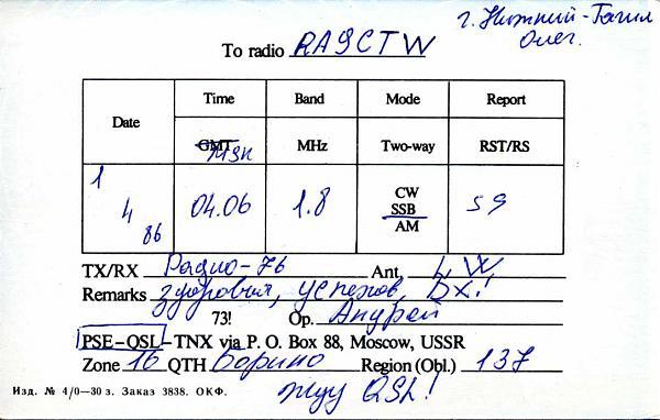 Нажмите на изображение для увеличения.  Название:UA3GJX QSL RA9CTW 1986_.jpg Просмотров:2 Размер:71.9 Кб ID:281113