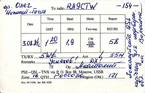 Нажмите на изображение для увеличения.  Название:UV3QST QSL RA9CTW 1984_.jpg Просмотров:2 Размер:86.0 Кб ID:281115
