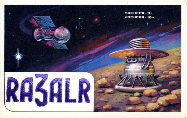 Нажмите на изображение для увеличения.  Название:RA3ALR QSL RA9CTW 1985.jpg Просмотров:2 Размер:76.4 Кб ID:281170