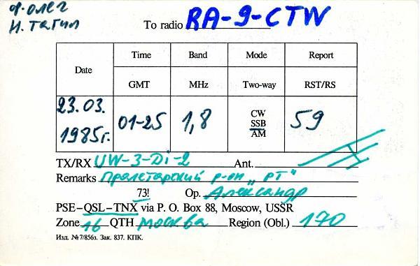 Нажмите на изображение для увеличения.  Название:RA3ALR QSL RA9CTW 1985_.jpg Просмотров:4 Размер:68.6 Кб ID:281171
