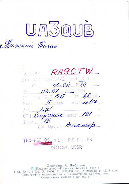 Нажмите на изображение для увеличения.  Название:UA3QUB QSL RA9CTW 1984_.jpg Просмотров:2 Размер:53.8 Кб ID:281175