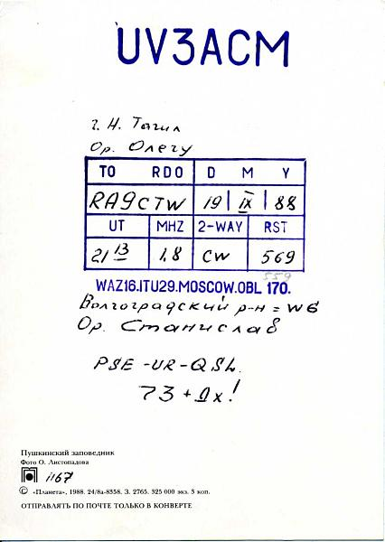 Нажмите на изображение для увеличения.  Название:UV3ACM QSL RA9CTW 1988_.jpg Просмотров:2 Размер:62.9 Кб ID:281179