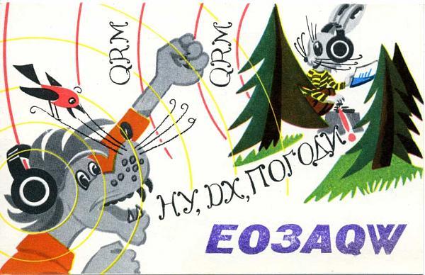 Нажмите на изображение для увеличения.  Название:EO3AQW QSL RA9CTW 1985.jpg Просмотров:2 Размер:81.9 Кб ID:281193