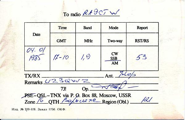 Нажмите на изображение для увеличения.  Название:EO3AQW QSL RA9CTW 1985_.jpg Просмотров:2 Размер:64.3 Кб ID:281194