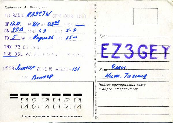 Нажмите на изображение для увеличения.  Название:EZ3GEY QSL RA9CTW 1982_.jpg Просмотров:2 Размер:79.2 Кб ID:281196