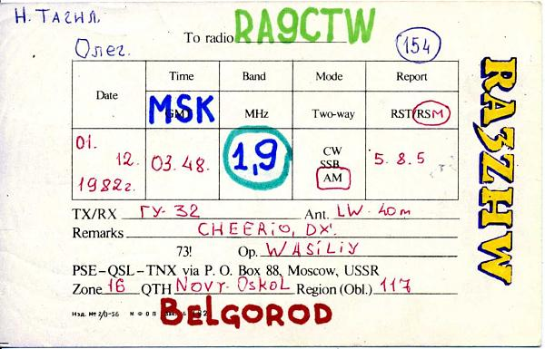 Нажмите на изображение для увеличения.  Название:RA3ZHW QSL RA9CTW 1982_.jpg Просмотров:2 Размер:79.1 Кб ID:281202
