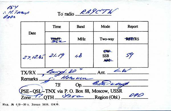 Нажмите на изображение для увеличения.  Название:UA3DFM_9 QSL RA9CTW 1985_.jpg Просмотров:2 Размер:60.9 Кб ID:281204