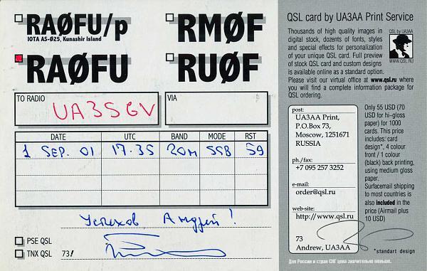 Нажмите на изображение для увеличения.  Название:ra0fu-to-ua3sgv-2001-rev.jpg Просмотров:6 Размер:162.2 Кб ID:281286